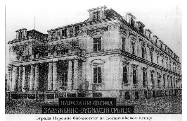 Narodna biblioteka