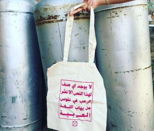 Arapski natpis na cegeru