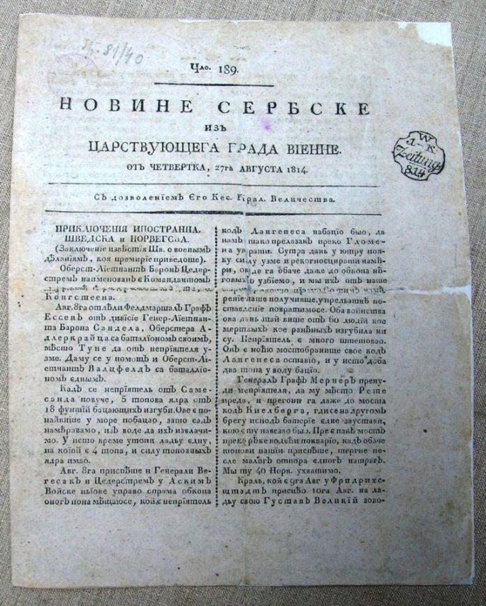 Prve srpske novine