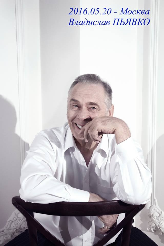 Vladislav Pjavko