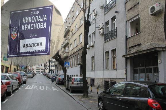 Avalska ulica