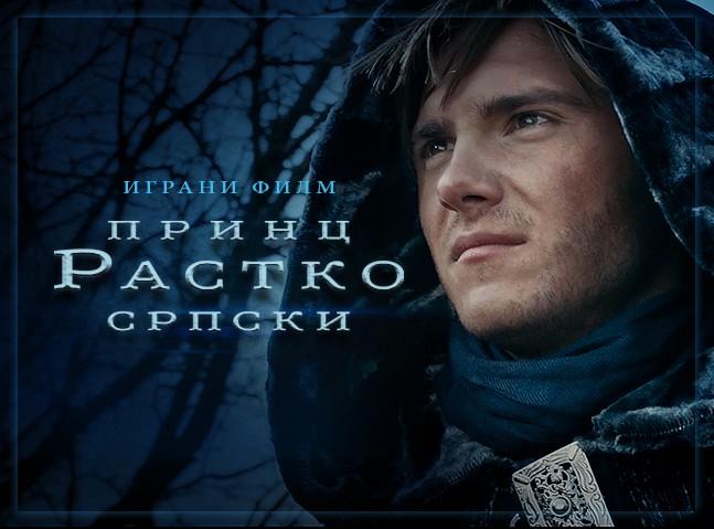 Princ Rastko